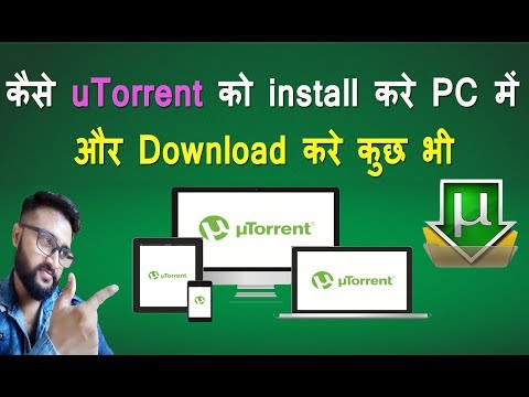 How To Install And Use UTorrent In Pc || UTorrent से Software या Movies कैसे Download करे ||