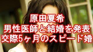 原田夏希 男性医師と結婚を発表 交際5ヶ月のスピード婚 原田夏希 動画 13