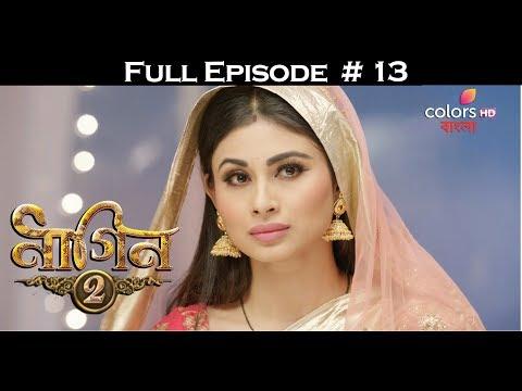 Naagin 2 (Bengali) - 3rd May 2017 - নাগিন ২ - Full Episode thumbnail