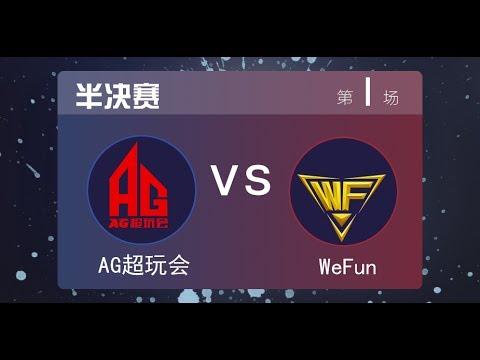 KPL季后赛半决赛 AG超玩会 vs WeFun 第1场  2017.06.24