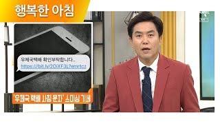 '우체국 택배 사칭 문자' 스미싱 기세..링크 접속 시…
