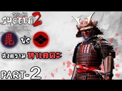 เริ่มสงคราม ทาเคดะ  Total war Shogun 2 Uesugi Campaign 2