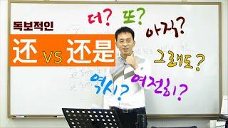"""[중급중국어회화] 단어비교 """"还 vs 还是&q…"""