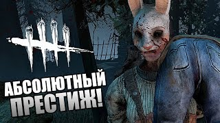 Dead by Daylight ► АБСОЛЮТНЫЙ ПРЕСТИЖ!