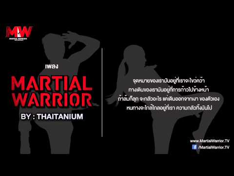 เพลง Martial Warrior - THAITANIUM (Martial Warrior ชิงฝัน แอ