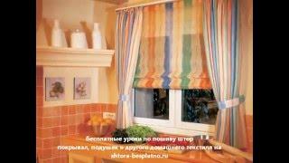 Как выбрать римские шторы для кухни (интересные идеи дизайна штор для кухни).(Подписывайтесь на наш канал, чтобы не пропустить новые видео по текстильному дизайну: http://www.youtube.com/channel/UCQ5C0U_..., 2016-02-05T07:57:30.000Z)