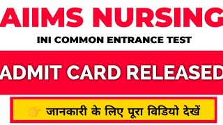 AIIMS INI CET Admit Card Released । AIIMS Entrance Exam । Aiims 2021 । AIIMS PG Course Exam