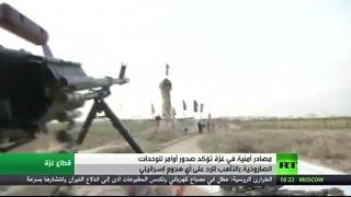غزة.. الوحدات الصاروخية مستعدة للرد