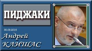 видео Клишас Андрей Александрович