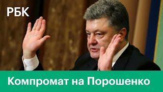 Компромат на Порошенко. Суд на Украине постановил начать расследование по делу Байдена.