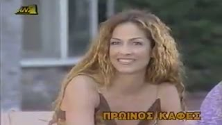 Anna Vissi - Interview with Eleni Menegaki, Proinos Kafes (1997) [fannatics.gr]