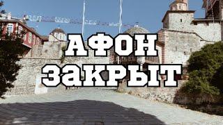 АФОН ЗАКРЫТ!!!