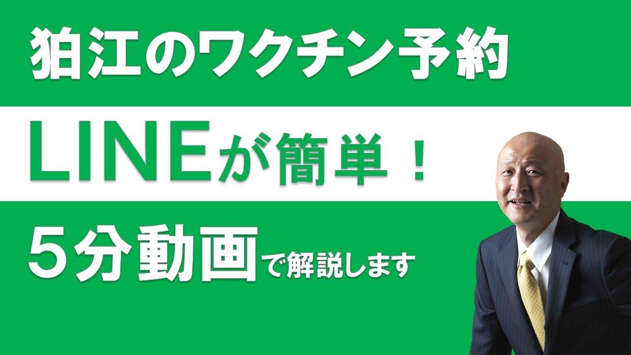 新型コロナウイルス ワクチン接種 狛江市の予約はLINEが便利で早いです