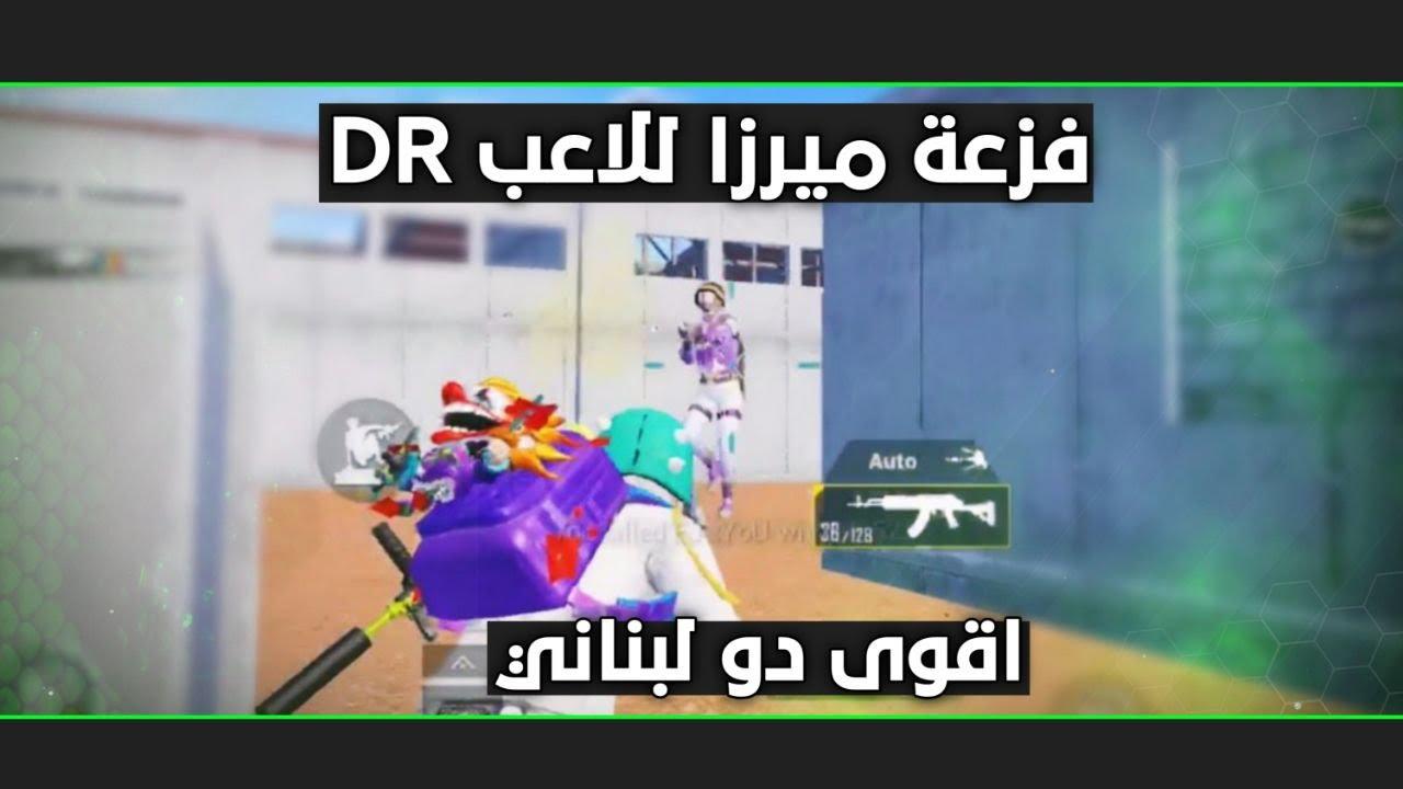 فزعة ميرزا للاعب DR ببوتكامب🤯/ببجي موبايل