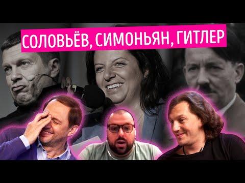 Набутовы #14 Симоньян, Соловьёв, Гитлер / Клабхаус / Россия и Марс