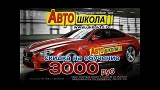 Автошкола Укк Авто - Скидки май 2016