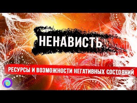 НЕНАВИСТЬ. Ресурсы и возможности негативных состояний – Екатерина Самойлова