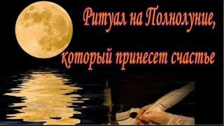 Ритуал на лунное затмение 5 июня 2020 который принесет вам счастье