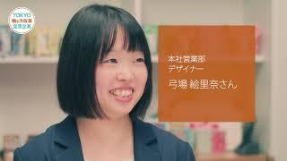「(株)吉村」に聞く!働き方改革の取組と成果