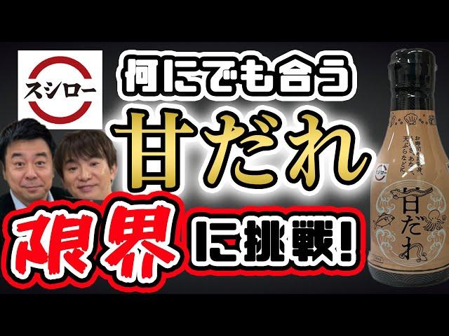 よゐこがスシローの甘ダレに合うレシピを考える!&鬼滅の刃マンチョコ開封!?/生配信#75
