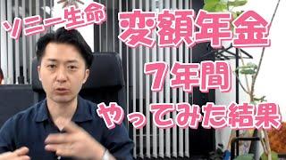 株式 ソニー 生命 世界