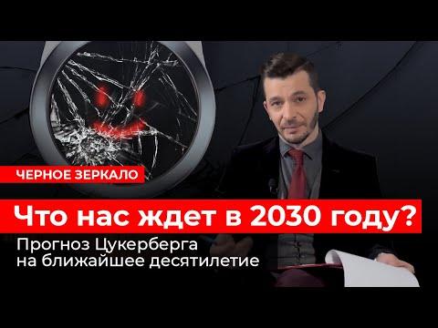 Что нас ждёт в ближайшие 10 лет? Черное зеркало с Андреем Курпатовым