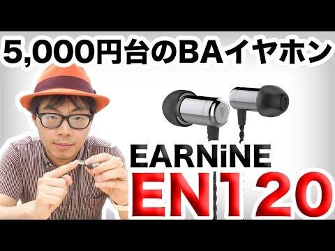 完全自社開発ドライバ! 5,000円台のBA型イヤホン『EN120』!