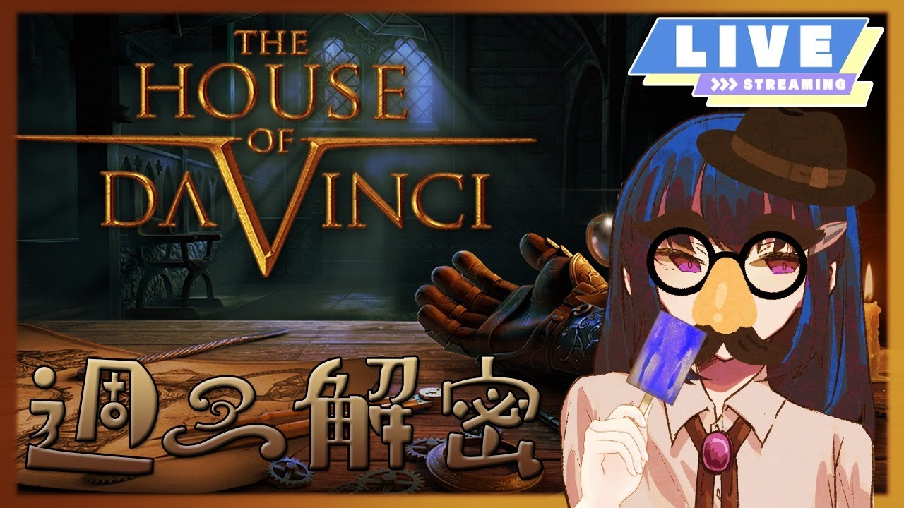 【The House of Da Vinci】 隨機直播記錄 週三解密  可唔可以唔泊車 (btw google個審核仲未通過😭
