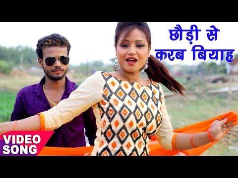 Bhojpuri का नया रोमांटिक गाना - Reliya Me Katt Jayebo Ge - Bipin Sharma - Bhojpuri  Hit Songs 2017