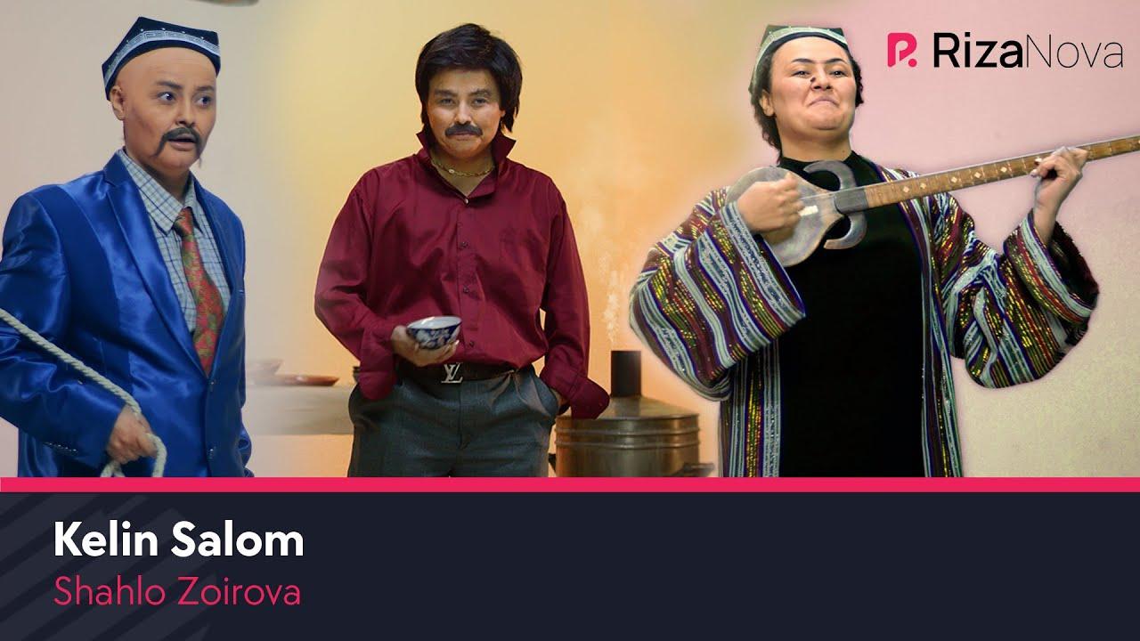 Shahlo Zoirova - Kelin Salom | Шахло Зоирова - Келин салом