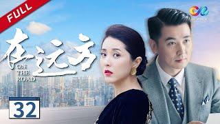 《在远方》第32集‖刘烨/马伊琍最新商战剧 欢迎订阅China Zone