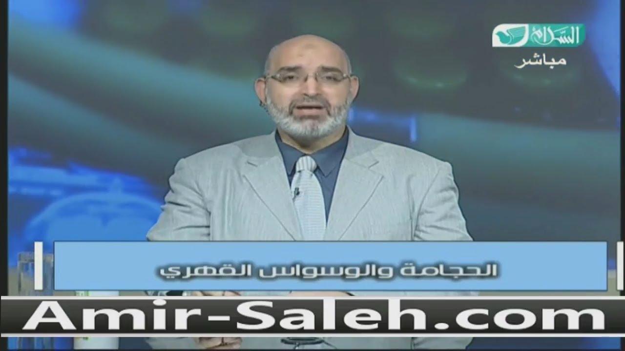 الحجامة والوسواس القهري | الدكتور أمير صالح | العيادة