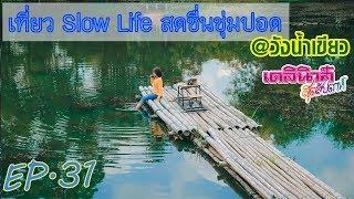 เที่ยว Slow Life สดชื่นชุ่มปอด @วังน้ำเขียว