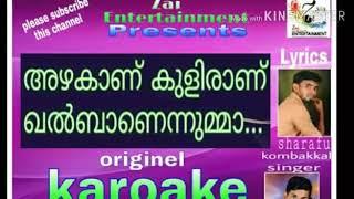 Azhakanu kuliranu karoake with lyrics sharafu kombakkal zai entertainment rafi pookotur