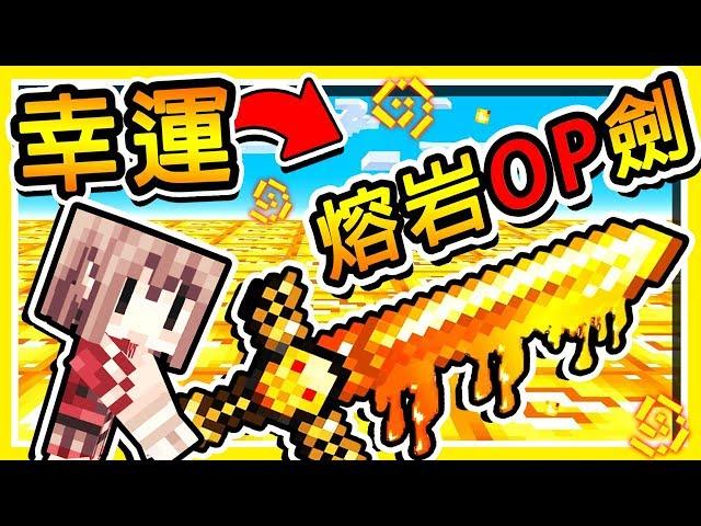 Minecraft 破壞力∞大【幸運方塊】😂 !! 能切開地形【苦力怕神劍】超OP !!【被玩壞的】幸運宇宙 !! 全字幕