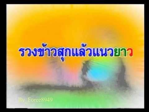 ภาษาไทยหรรษา คำที่มีตัวสะกดตรงตามมาตราแม่กง กน กม เกย เกอว 1of2 Force8949