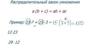 Математика 5 класс.  Законы сложения и умножения