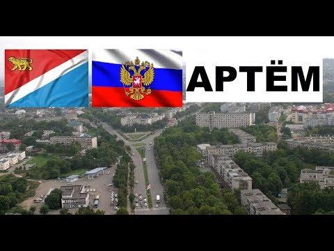 АРТЁМ 🏠💖🌼 (Приморский край) ~ Твой город.