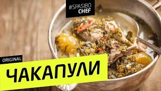 Грузинский суп ЧАКАПУЛИ с алычой - рецепт грузинки Мариам Джапошвили