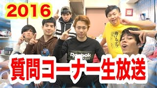 おまたせ!2016年質問コーナー生放送ver!!【大晦日1本目】 thumbnail