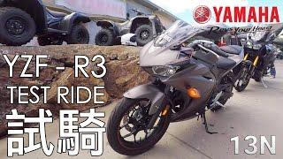 [試騎] YAMAHA R3 Test Ride