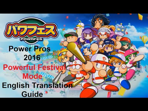 Power Pros 2016 English Translation Pawafuru Festival Guide PS4 (Jikkyou Powerful Pro Yakyuu 16)