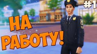 the Sims 4 На работу! Детектив / #4 Супер сотрудник