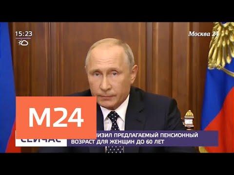 когда на пенсию Москва