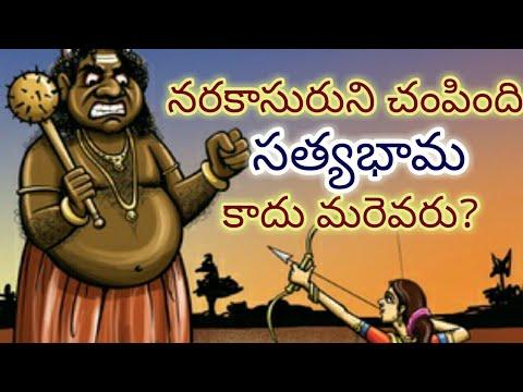 'నరకాసురుడి' ని సంహరించింది 'సత్యభామ' కాదు మరెవరో చూడండి.!? / Narakasura vadha /Vedas book / Vishnu