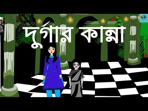 Durgar Kanna - Last Episode - New Ghost Story In Bengali 2018 || New Bangla Horror Animation