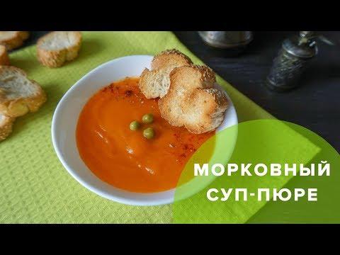 Вопрос: Как приготовить морковный суп?