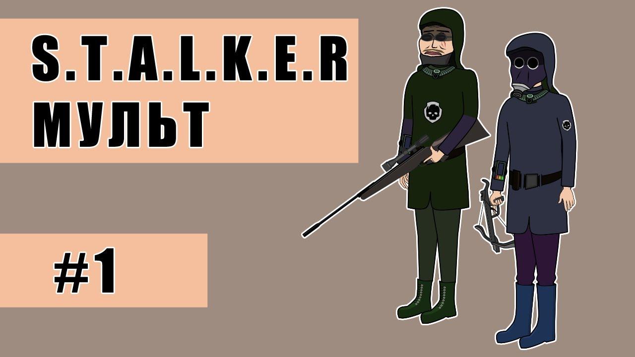 Хроники Сталкера - мульт (1 серия Пилот)