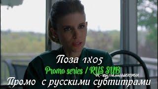 Поза 1 сезон 5 серия - Промо с русскими субтитрами (Сериал 2018) // Pose 1x05 Promo