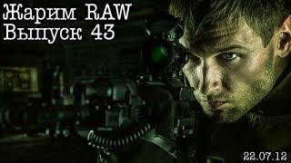 Жарим RAW... Выпуск 43... Солдат